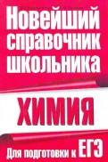 Кременчугская, Васильев: Химия. Для подготовки к ЕГЭ