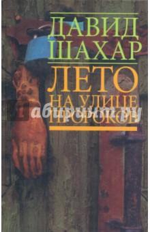 Лето на улице Пророков - Давид Шахар