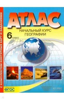 Начальный курс географии. 6 класс. Атлас с комплектом контурных карт. ФГОС - Душина, Летягин