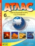 Душина, Летягин: Атлас с комплектом контурных карт. Начальный курс географии. 6 класс. ФГОС