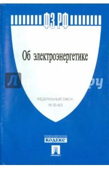 Федеральный закон Об электроэнергетике № 35-ФЗ