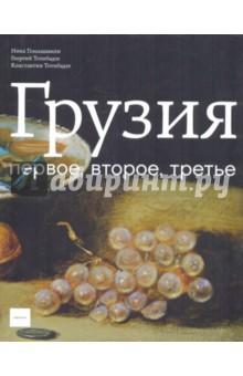 Грузия первое, второе, третье - Гомиашвилли, Тотибадзе, Тотибадзе