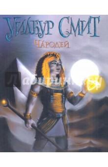Уилбур Смит: Чародей ISBN: 978-5-17-065713-1  - купить со скидкой
