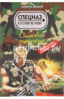 Силовой сценарий - Андрей Дышев