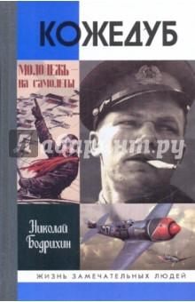 Кожедуб - Николай Бодрихин
