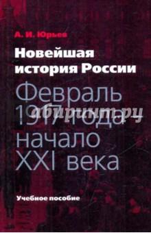 Новейшая история России: февраль 1917года— начало XXI века - Александр Юрьев