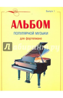 Альбом популярной музыки для фортепиано. Выпуск 1