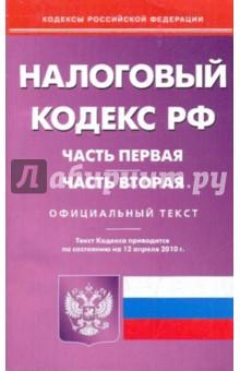 Налоговый кодекс Российской Федерации: Части 1 и 2 по состоянию на 12.04.2010 года