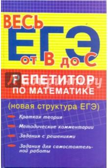 Репетитор по математике (новая структура ЕГЭ) - Альбина Манова