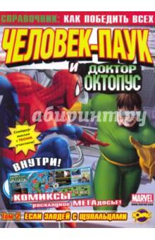 Комикс. Человек-Паук и Доктор Октопус. Том 2