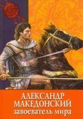 Даниэле Форкони: Александр Македонский. Завоеватель мира