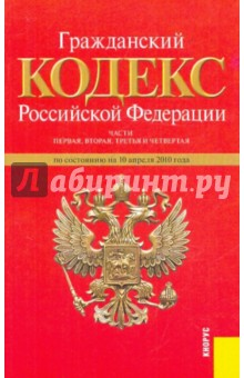 Гражданский кодекс Российской Федерации. Части 1-4 по состоянию на 10.04.10 года