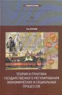 Рамазан Кучуков: Теория и практика государственного регулирования экономических и социальных процессов