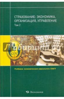 Купить Страхование: экономика, организация, управление.Том 2. ISBN: 978-5-282-03046-4