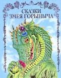 Сказки Змея Горыныча обложка книги