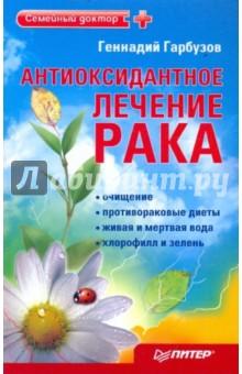 Антиоксидантное лечение рака - Геннадий Гарбузов
