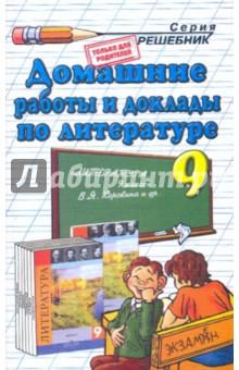 Всеобщая история 11 класс сороко-цюпа читать онлайн