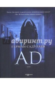 AD - Герман Садулаев