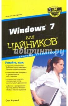 Windows 7 для чайников. Краткий справочник - Грег Харвей