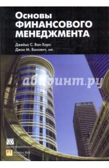 Основы финансового менеджмента - Ван, Вахович