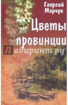 Цветы провинции - Георгий Марчук