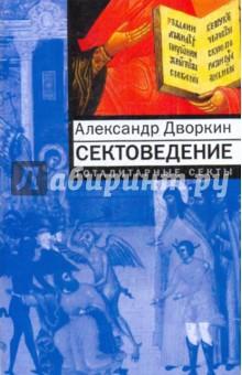 Сектоведение - Александр Дворкин