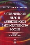 Тосунян, Викулин: Антикризисные меры и антикризисное законодательство России. Общий комментарий