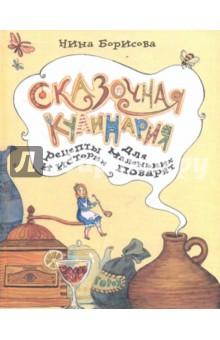 Сказочная кулинария. Рецепты и истории для маленьких поварят - Нина Борисова