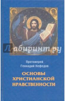 Основы христианской нравственности - Геннадий Протоиерей