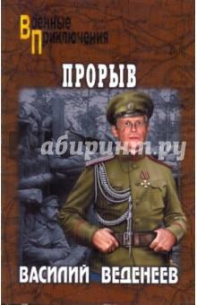Купить Василий Веденеев: Прорыв ISBN: 978-5-9533-4876-8