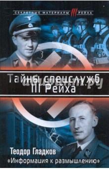 Тайны спецслужб III Рейха. Информация к размышлению - Теодор Гладков