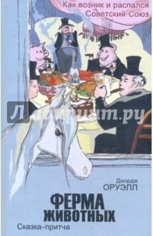 Купить Джордж Оруэлл: Ферма животных. Как возник и распался Советский Союз ISBN: 978-5-9650-0066-1