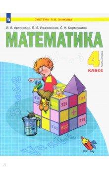 Математика. 4 класс. Учебник. В 2-х частях. Часть 2. ФГОС - Аргинская, Ивановская, Кормишина