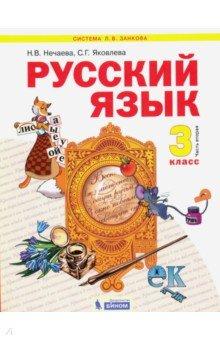 Русский язык. 3 класса. Учебник. В 2-х частях. Часть 2. ФГОС - Нечаева, Яковлева