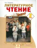 Валерия Лазарева: Литературное чтение. 2 класс. Учебник в 2-х книгах. Книга 1. ФГОС