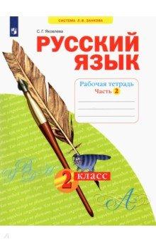 Русский язык. Рабочая тетрадь. 2 класс. В 4-х частях. Часть 2. ФГОС - Светлана Яковлева