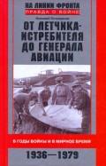 Николай Остроумов: От летчикаистребителя до генерала авиации. В годы войны и в мирное время. 19361979