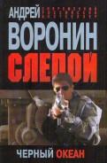 Андрей Воронин: Слепой. Черный океан
