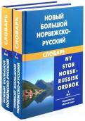 Новый большой норвежскорусский словарь. В 2х томах