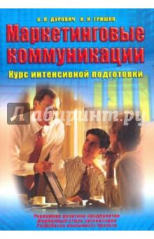 Купить Дурович, Гришко: Маркетинговые коммуникации ISBN: 978-985-513-889-2