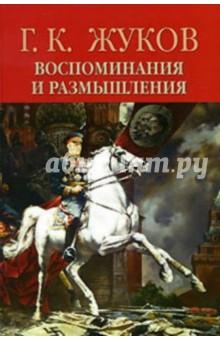 Купить Георгий Жуков: Воспоминания и размышления. В 2-х томах. Том 2 ISBN: 978-5-373-03423-4