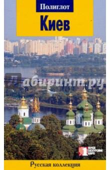 Киев - Кочергин, Киркевич