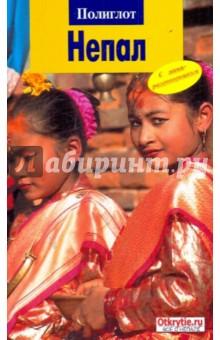 Непал - Юрген Дам