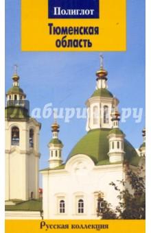 Купить Илья Кочергин: Тюменская область ISBN: 978-5-94161-358-8