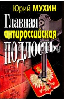 Главная антироссийская подлость - Юрий Мухин