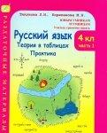 Тикунова, Корепанова - Русский язык. 4 класс. Теория в таблицах. Практика. Раздаточные материалы. В 2-х частях. Часть 1 обложка книги