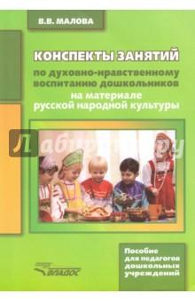 Конспекты занятий по духовно-нравственному воспитанию дошкольников - Вера Малова