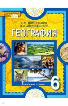 Атлас по географии 7 класс домогацких читать