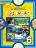 Домогацких, Алексеевский: География. Физическая география. 6 класс. Учебник. ФГОС
