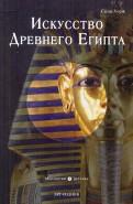 Сьюзи Ходж: Искусство Древнего Египта